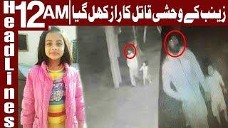 Zainab postmortem report reveals horrifying facts - Headlines 12 AM - 13 January 2018 - Express News