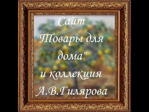 Сайт Товары для дома и коллекция А В Гилярова