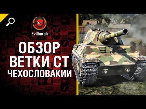 Чехословацкая ветка - обзор от Evilborsh [World of Tanks]