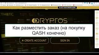 Как настроить интерфейс QRYPTOS под себя, как пополнить баланс и как разместить заказ