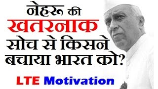 Untold Story of Nehru, Lt.Gen Nathu Singh Rathod and Gen Cariappa | Mahavir Tyagi & Nehru Debate