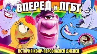 Вперёд цензура и ЛГБТ герои в мультфильмах Диснея