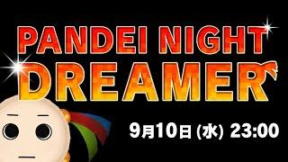 【 ラジオ配信 】 #40 PANDEI NIGHT DREAMER 【 9月10日 23:00~ 】