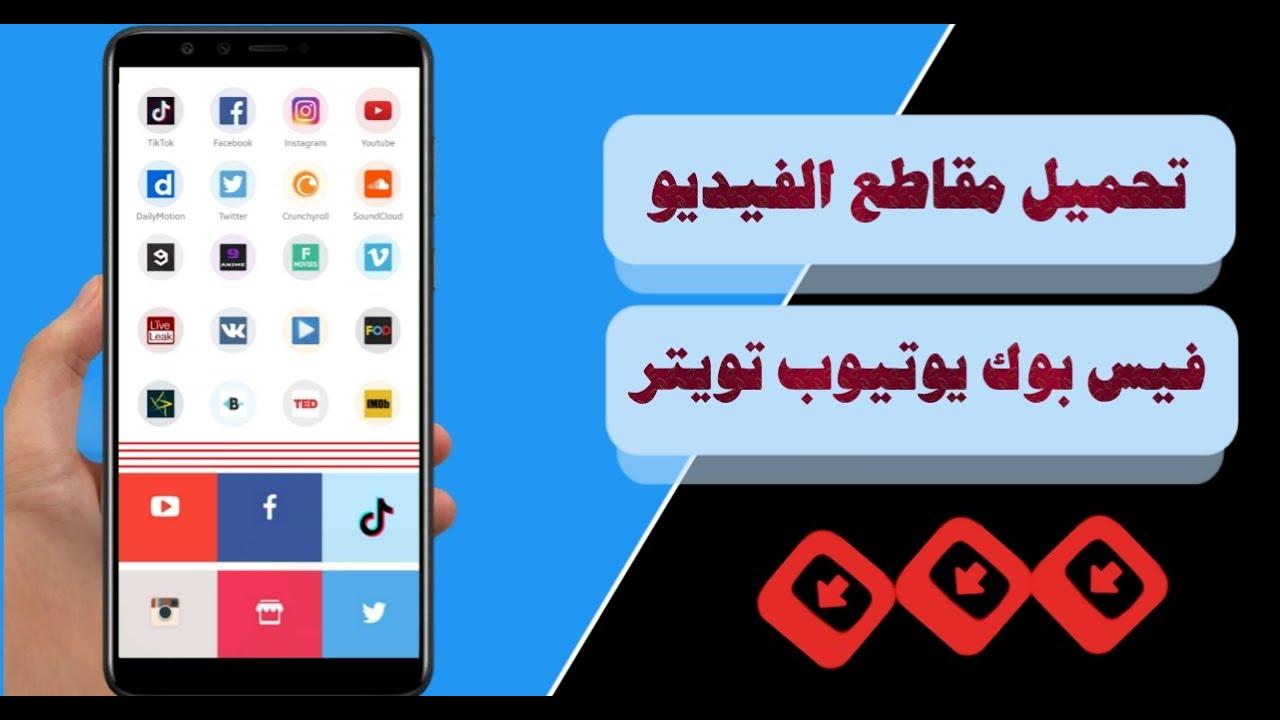 تنزيل مقاطع الفيديو من يوتيوب فيس بوك أنستجرام تيك توك مباشرة على هاتفك الأندرويد2020
