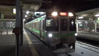 南千歳駅 快速エアポート200号721系発車 2018.2.20