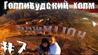 Месяц в Калифорнии # 7 Голливудский холм.Обсерватория Гриффита.(Наконец-то нас двое и мы активно начали осматривать достопримечательности Лос-Анджелеса.Покорять холмы,сж..., 2015-04-06T19:46:20.000Z)