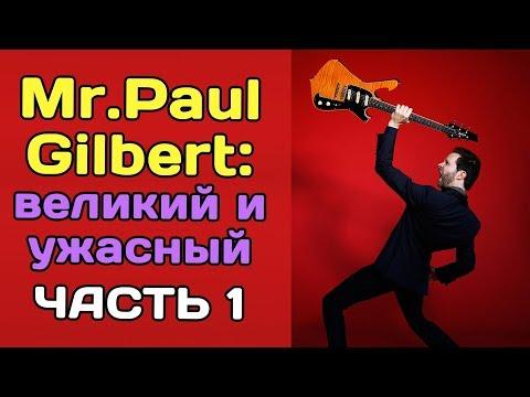 Великий и ужасный Paul Gilbert и его истории (ЧАСТЬ 1)