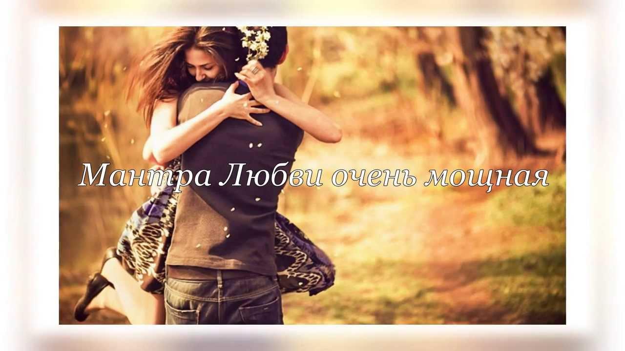 Привлечение Любви:Мантра Любви очень мощная