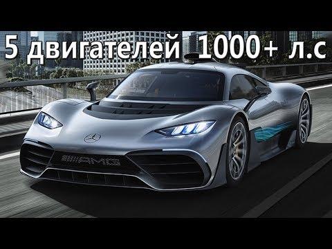 1000+ л с Mercedes-AMG Project One. Как это устроено?