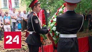 Смотреть видео Останки 400 бойцов Красной армии перезахоронили в Солнечногорском районе - Россия 24 онлайн
