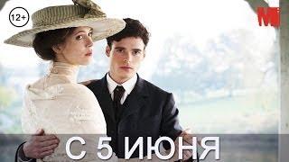 Дублированный трейлер фильма «Обещание»