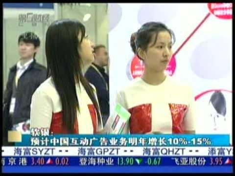 CBN Adtech Shanghai 2008 coverage.mpg
