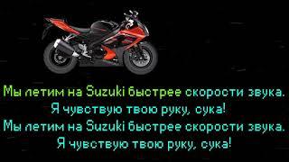 Download Элджей  - Suzuki (кор Караоке минус) Mp3 and Videos