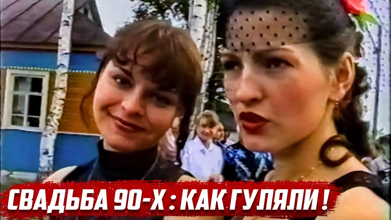 Свадьба 90-х в деревне. Как раньше гуляли! | Орловская обл, Колпнянский район д.Чашино