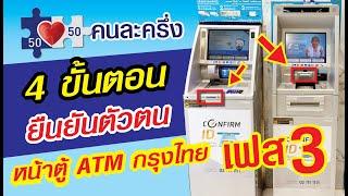 วิธียืนยันตัวตนที่ตู้ATMกรุงไทย ง่ายๆ 4 ขั้นตอน เสร็จภายใน 2 นาที