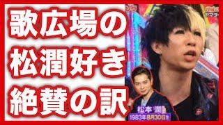 【内容】金爆の歌広場淳さんの松潤愛がすごすぎてファンもびっくりした...
