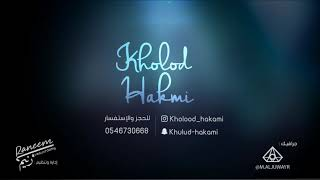 يا زارعين العنب/خلود حكمي/ حصرياً / 2020 Kholod Hakmi HD ya zariein aleunab