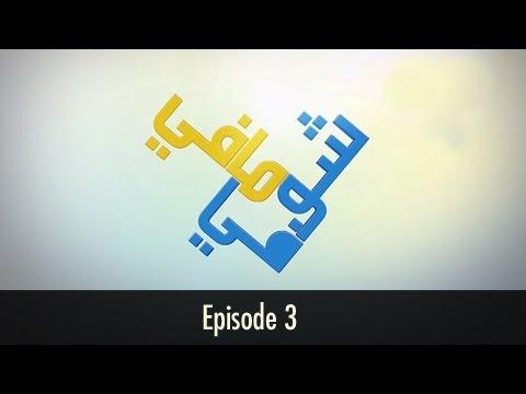 شوفي مافي - الحلقة 3