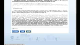 Обучение регистрация на портале госуслуг