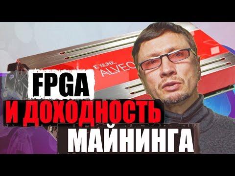 Убьют ли FPGA доходность GPU-майнинга в 2019 году? про майнинг, доходность, профит