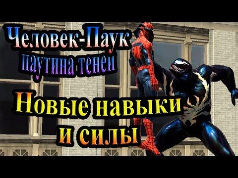 Spider-Man Web of Shadows (Паутина теней) - часть 7 - Город сходит с ума