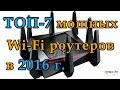 ТОП 7 самых мощных wi fi роутеров для дома в 2016 г Какой роутер выбрать Железный обзор 4 mp3