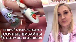 Дизайн ногтей рыбка, лимон, перец. Запись прямого эфира Екатерины Мирошниченко