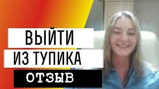 Отзыв-интервью с Анастасией о коучинге Максима Бодикова