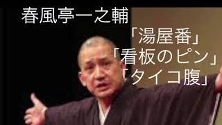 【落語】春風亭一之輔「湯屋番」「看板のピン」「タイコ腹」