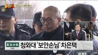 눈물로 부정하던 차은택 '박근혜와 심야 독대'