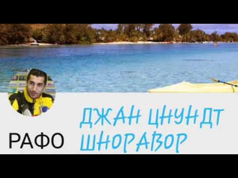 РАФО ДЖАН С ДНЕМ РОЖДЕНИЯ!!!