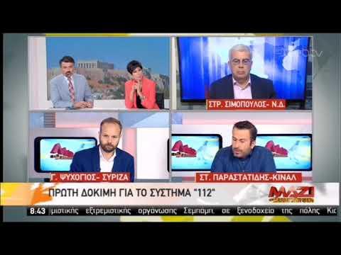 Ο Στέφανος Παραστατίδης, Γραμματέας Οργανωτικού του ΚΙΝΑΛ, στην εκπομπή Μαζί το Σαββατοκύριακο ΕΡΤ1