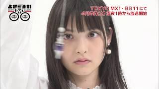 上坂すみれ初のTV冠番組!「上坂すみれのヤバい◯◯」4月8日放送スタート...