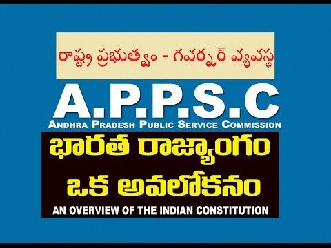 Indian Polity   రాష్ట్ర ప్రభుత్వం - గవర్నర్ వ్యవస్థ   APPSC  & TSPSC Polity   State Government