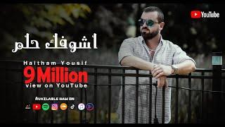 Haitham Yousif - Ashofak 7elem [ Music Video ] | هيثم يوسف - أشوفك حلم