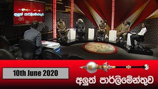 Aluth Parlimenthuwa | 10th June 2020 Thumbnail