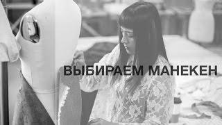 видео Манекен портновский в Санкт-Петербурге