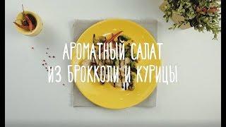 «Едим Дома» — Ароматный салат из брокколи и курицы