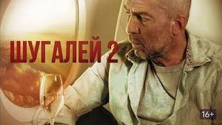 Шугалей 2. Премьера 2020 года (Фильм боевик, приключения)