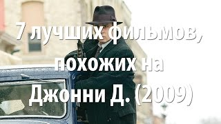 7 лучших фильмов, похожих на Джонни Д. (2009)