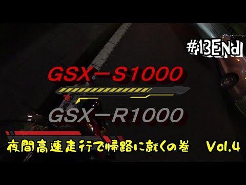 【GSX-S1000】浜松弾丸ランデブーツー#13End【初心者】インカム駄話