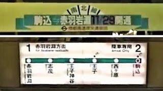 営団南北線 (第1期)開通初日 駒込=赤羽岩淵