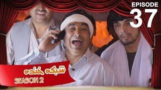 Shabake Khanda - Season 2 - Ep.37 / شبکه خنده - فصل دوم - قسمت  سی و هفتم