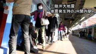 東北・関東大地震発生時のJR関内駅/神奈川新聞(カナロコ) thumbnail