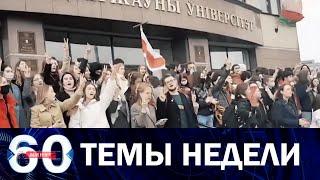 Ситуация в Белоруссии. 60 минут. Темы недели от 31.10.20