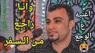 احمد عادل اغنيه وانا راجع من السفر حفله اخر سلطنه 2019جااااامد 01003623593