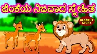 Kannada Moral Stories for Kids - ಜಿಂಕೆಯ ನಿಜವಾದ ಸ್ನೇಹಿತ | Kannada Stories | Fairy Tales | Koo Koo TV