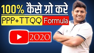 Grow on YouTube with PPP + TTQQ Formula | How to Grow YouTube Channel in 2020