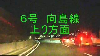 王子北~錦糸町.wmv