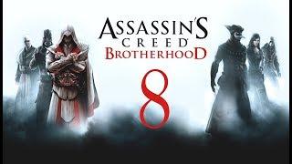Assassin's Creed II: La hermandad | En Español | Capítulo 8